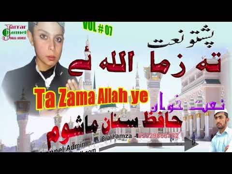 Hafiz Sannan Ahmad Pashto Naat Vol 7 pukhto naat 2