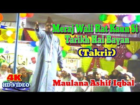 2018 तक़रीर- ااردو البیان !मेराज वाली रात कौन सी तारीख है बयान! Ashif Iqbal! Urdu Takrir New Video