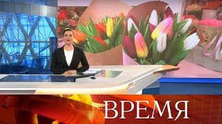 """Выпуск программы """"Время"""" в 21:00 от 07.03.2020"""