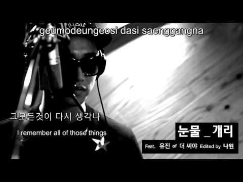 LeeSSang리쌍   Tears눈물 Feat  Eugene유진 Karaoke Lyrics Eng + Hangul + Romanized