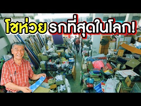 มนูพานิช ร้านโชว์ห่วยที่รกรุงรังที่สุดในประเทศไทย