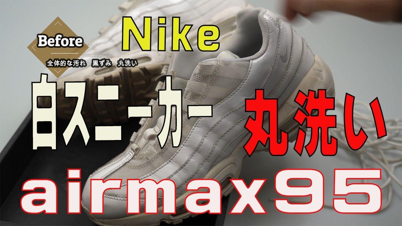 スニーカーの丸洗い Nike airmax95