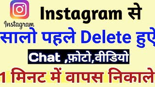 How To Recover Instagram Delete Chat ,Photo,Video just 1 minute ।