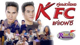 K'FC (แค่ เอฟ ซี)-คู่แฝดโอเอ [Official MV]