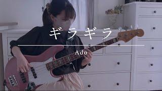 【ギラギラ】Ado ベース弾いてみた sawa