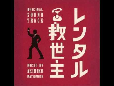 THE RENTAL SAVIOR~Strings Version 松本晃彦  レンタル救世主 OST