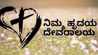 Kannada Christian Song || Nimma Hrudaya || Pa.Kasi lazarus || Ajay Warrier.
