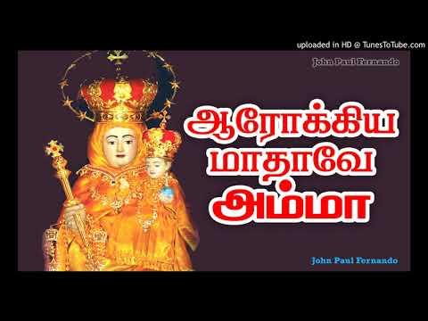 VELANKANNI MATHA-Arokiya Mathave Amma-ஆரோக்கிய மாதாவே அம்மா