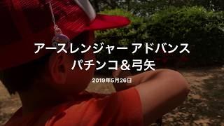 アースレンジャー アドバンスパチンコ&弓矢 thumbnail