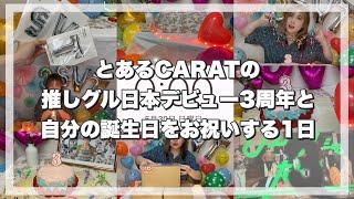 \ⓥⓛⓞⓖ/0530/SEVENTEEN/日本デビュー3周年/誕生日/飾り付け/ケーキ作り/開封