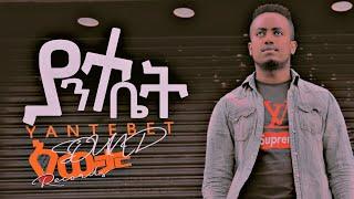 🔴||ያንተ ቤት|| yante bet! ተለቀቀ!! Ebenezer Tadesse Official 4 June 2020