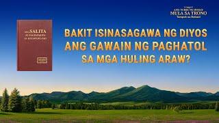 """""""Dumadaloy ang Tubig ng Buhay Mula sa Trono"""" - Bakit Isinasagawa ng Diyos ang Gawain ng Paghatol sa mga Huling Araw? (Clip 4/9)"""