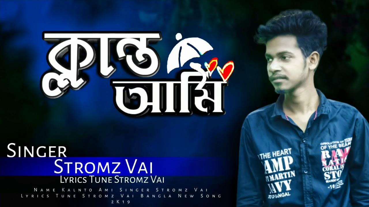 Klanto Ami    ক্লান্ত আমি   Stromz Vai   Bangla New Song 2019