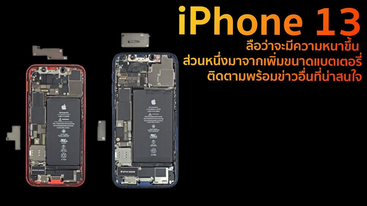 เผยเบาะแสล่าสุด iPhone13 ติดตามพร้อมข่าวอื่นที่น่าสนใจ