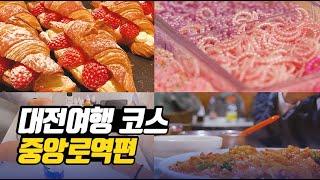 [대전여행] 지하철로 떠나는 대전여행 코스 중앙로역편
