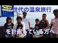 お友達と温泉旅行! 東伊豆 北川温泉 星ホテル - YouTube