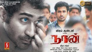 Naan Tamil Full Movie | Vijay Antony | Siddharth Venugopal | New Online Release Movie 2020 | Full HD