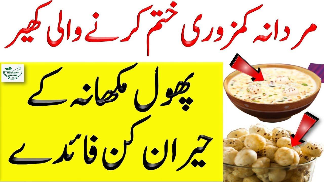 Phool Makhana Ke Fayde Herbal Medicine Uses Jadi Buti Ki