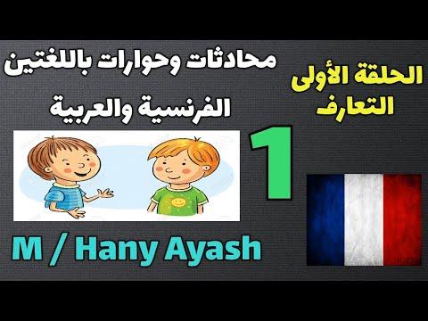 محادثات فرنسية للمبتدئين والأطفال تعلم الفرنسية بالمحادثات محادثات بالفرنسية والعربية