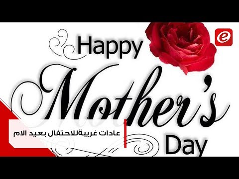 عادات غريبة للاحتفال بعيد الأم في مختلف دول العالم