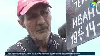 «Русский Робинзон» с острова Куркоса - МИР24