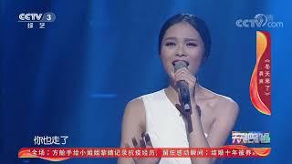 《天天把歌唱》 20201104| CCTV综艺 - YouTube