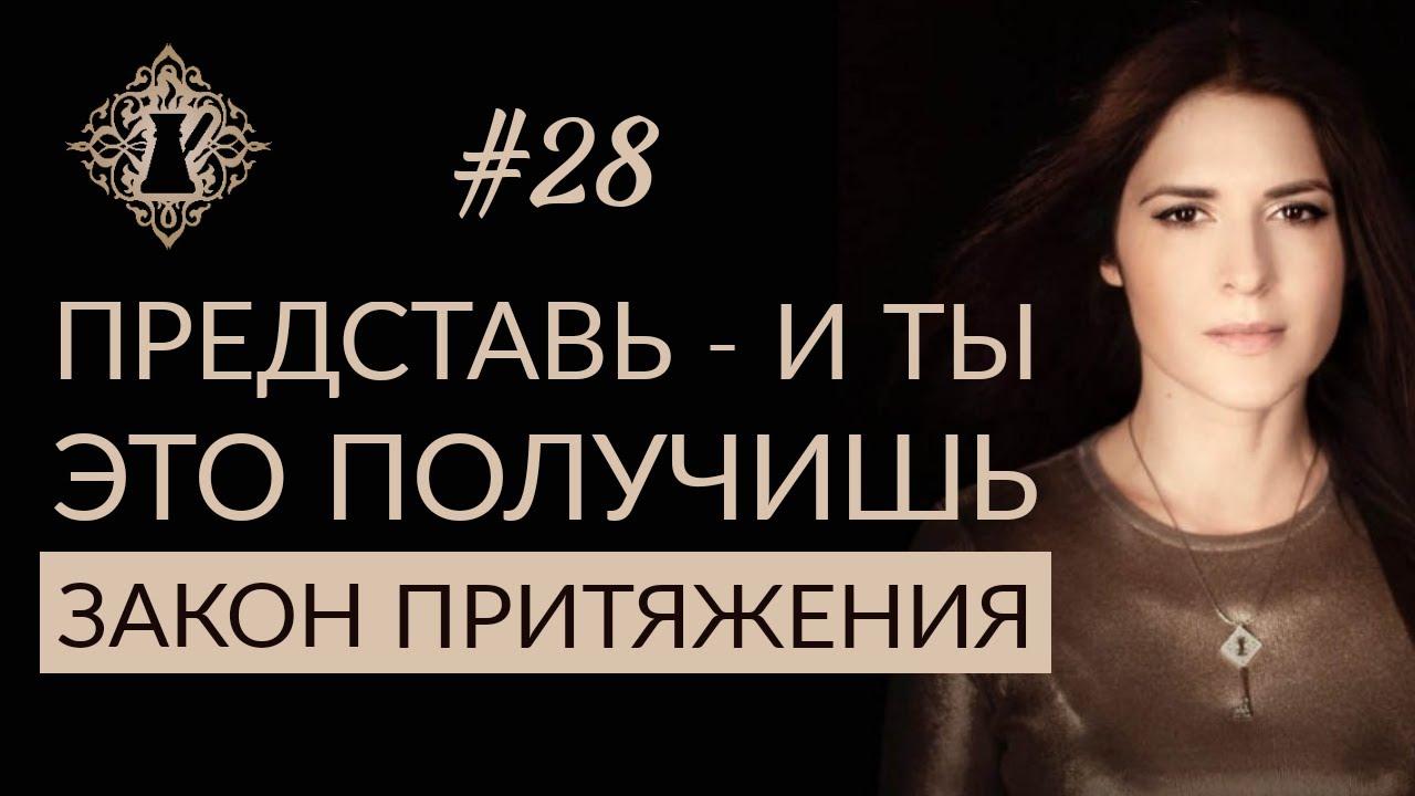 ПРЕДСТАВЬ - И ТЫ ЭТО ПОЛУЧИШЬ. Воображение и закон притяжения. Ада Кофе #28