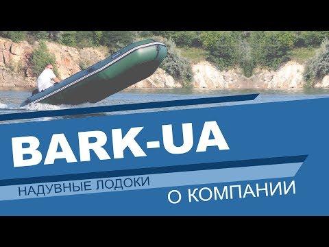 Надувные лодки BARK. Производство.
