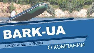 Надувні човни BARK. Виробництво.