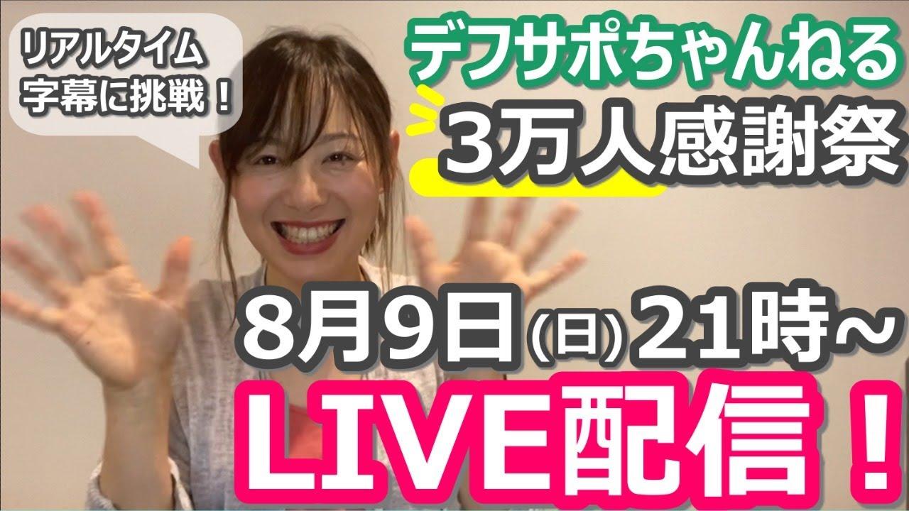 【質問コーナー】デフサポちゃんねる3万人達成感謝LIVE配信!字幕がんばります!
