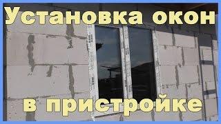 Установка металлопластиковых окон в пристройке