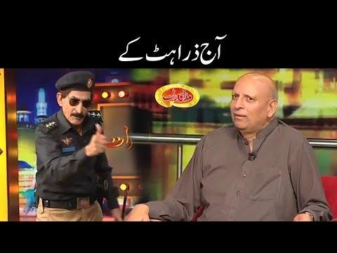 Aaj Zara Hut Kay - Interview with Muhammad Sarwar - Mazaaq Raat - Dunya News