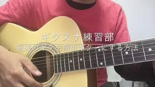 誰でも弾けるギター【練習部】