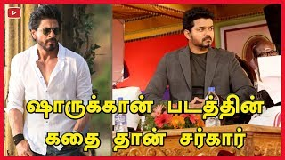 Vijay copied SRK film!