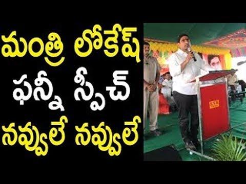 Nara Lokesh Funny Speech Viral in Social Media | ఈ సారీ మాములుగా లేదు..! వింటే నవ్వు ఆపుకోలేరు..