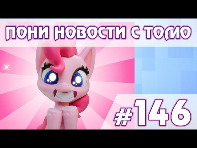 Pony Life на YouTube и выставка игрушек в Лондоне- ПОНИ НОВОСТИ с Томо - выпуск 146