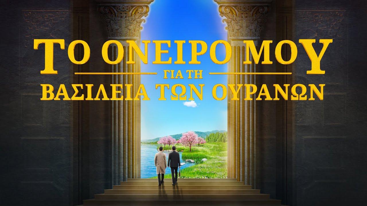 Χριστιανική ταινία στα Ελληνικά《Το όνειρό μου για τη Βασιλεία των Ουρανών 》(Τρέιλερ)