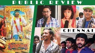 Seema Raja Chennai Result | Hit or Flop | Fan vs Public | G green Channel