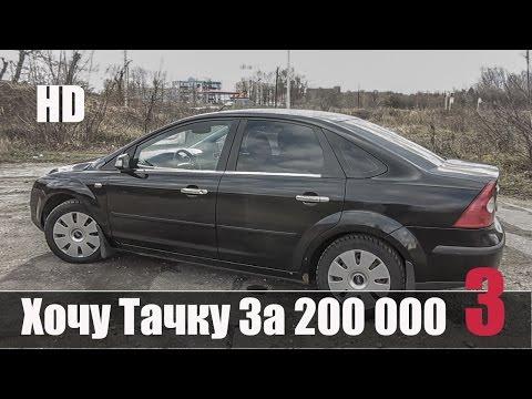 Хочу Тачку за 200 000 рублей Часть 3