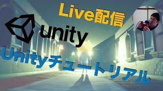 Liveでやるぞ!Unity公式チュートリアル「John Lemon's Haunted Jaunt: 3D Beginner #5」 screenshot 4