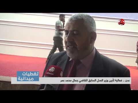 تغطيات عدن | فعالية تأبين وزير العدل السابق القاضي جمال محمد عمر