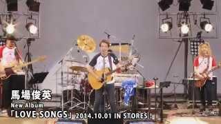 New Album「LOVE SONGS」2014.10.01初回限定盤DVDダイジェスト