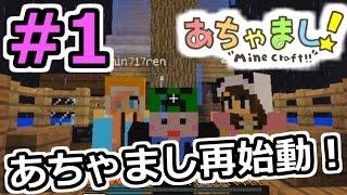 【マインクラフト実況】自由気まま!あちゃまし冒険記!#1【show】