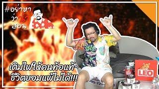 #อย่าหาว่าน้าสอน เติมไฟให้คนท้อแท้...ชีวิตยอมแพ้ไม่ได้ !!!