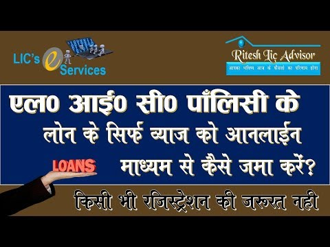 How To Pay Lic Loan Interest Payment Online- In Hindi