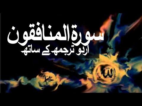 Surah Al-Munafiqoon with Urdu Translation 063 (The Hypocrites)