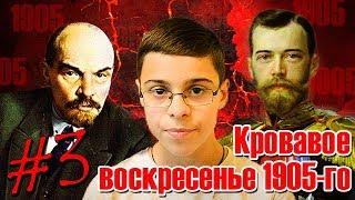 #3 Кто виноват?? // Кровавое воскресенье 1905-го // Первая Российская Революция // Что произошло??