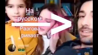 Синан разговаривает на русском языке😱😍