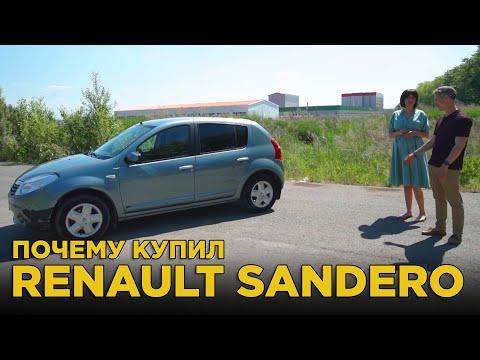 Почему купил Renault Sandero | Отзыв владельца Рено Сандеро , обзор и тест-драйв