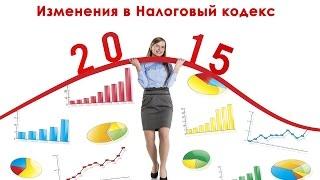 Изменения в Налоговый кодекс – 2015. Часть 1(Смотрите онлайн-конференцию по изменениям в Налоговый кодекс – 2015 тренинг-центра
